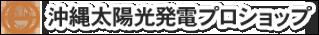 沖縄の太陽光発電、メンテナンスのことなら【宜野湾電設】