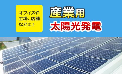 オフィスや工場、店舗などに!産業用太陽光発電