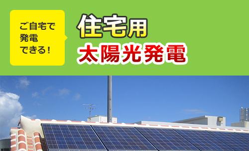 ご自宅で発電できる!住宅・アパート用太陽光発電